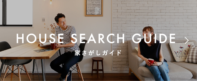 HOUSE SEARCH GUIDE 家さがしガイド