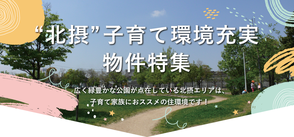 @@@【TOP】公園・学校が近い特集.png