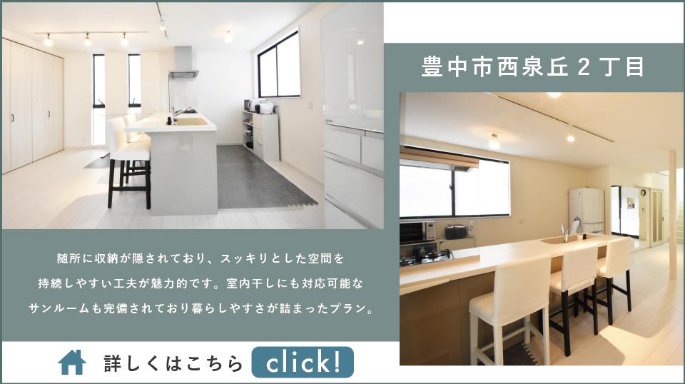 2021.5中古住宅特集-2.jpg