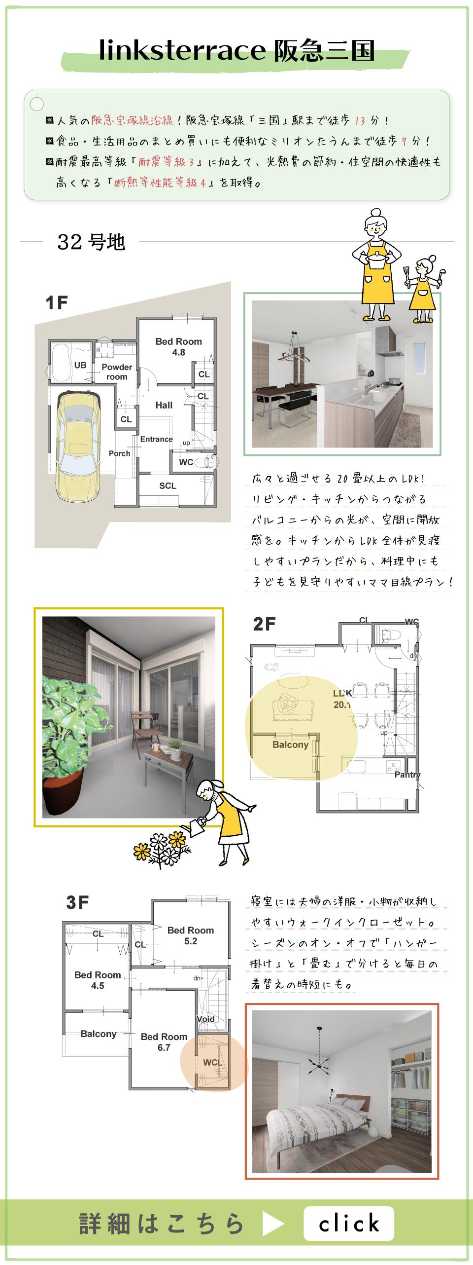 3500万円-linksterrace32.jpg
