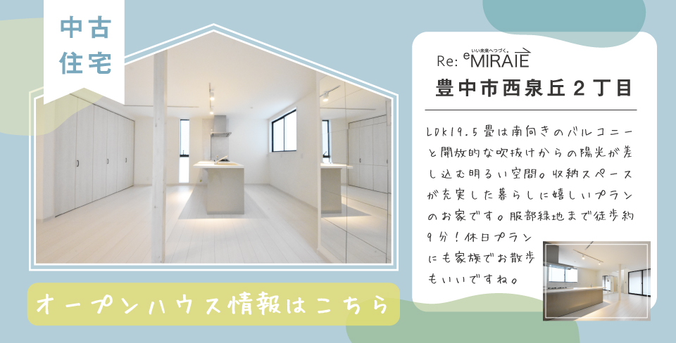 【ご来場カタログCP】西泉丘2.jpg