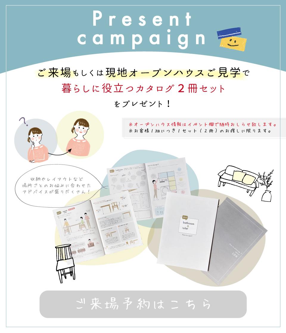 【ご来場カタログCP】CPページ.jpg