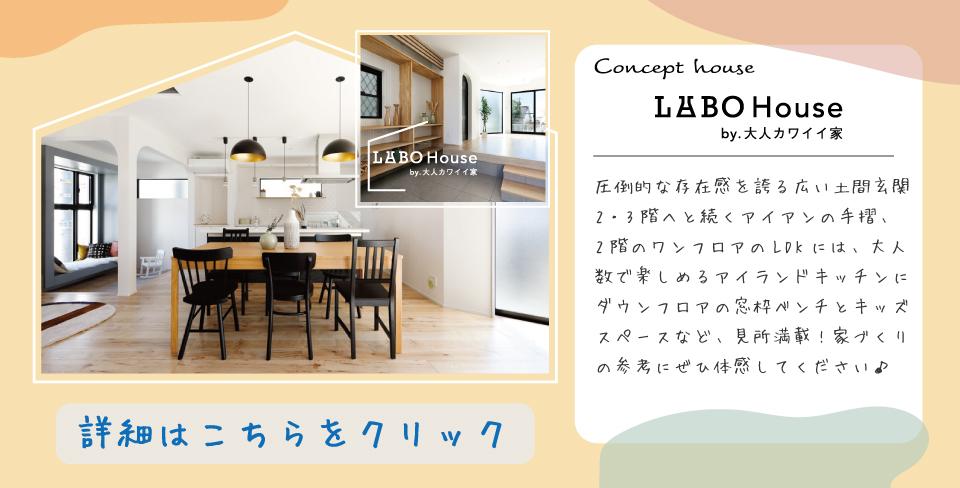 【ご来場カタログCP】LABOハウス.jpgのサムネイル画像