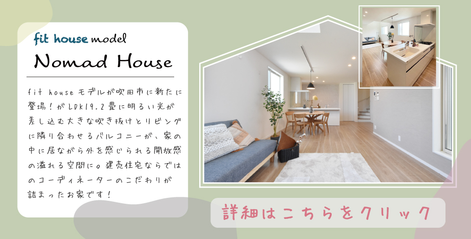 【ご来場カタログCP】fit-house-モデル.jpgのサムネイル画像のサムネイル画像