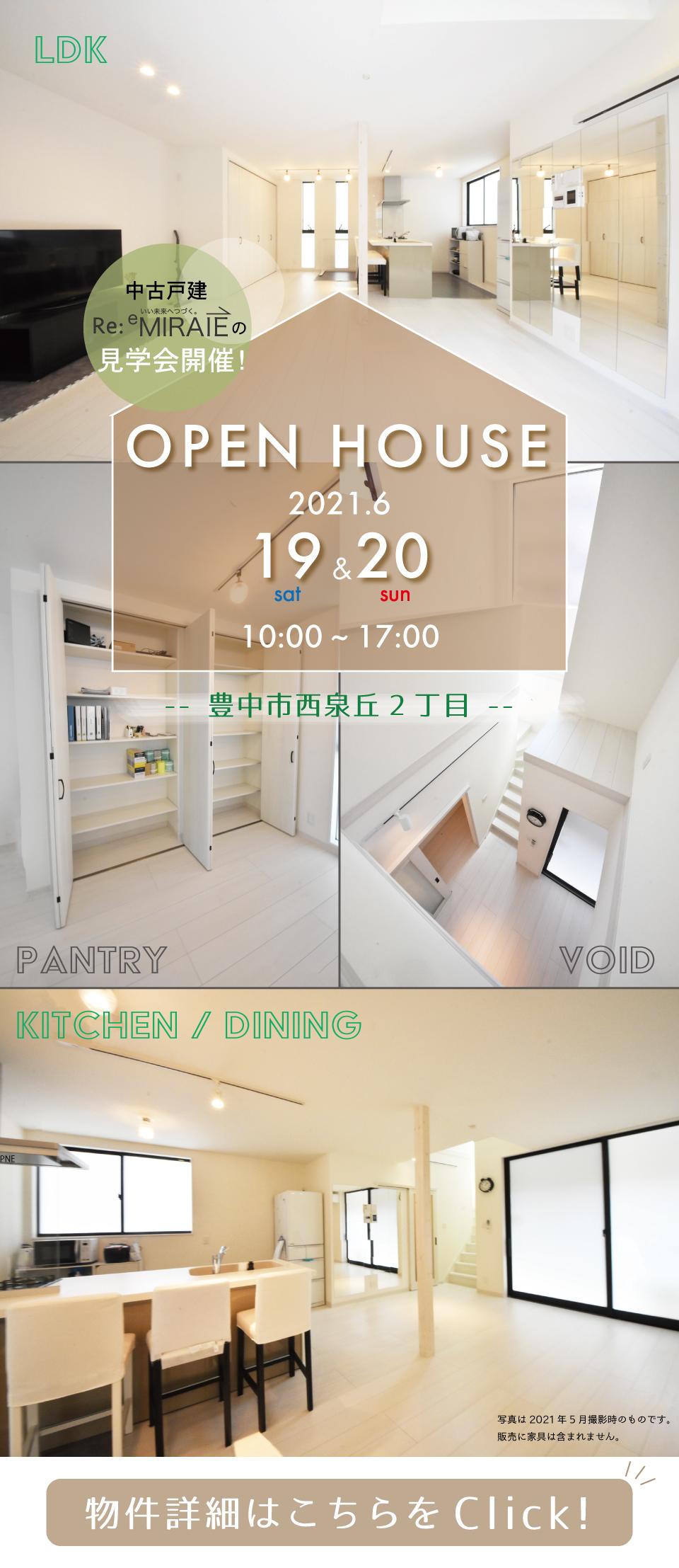 6.19.20-西泉丘OPEN-HOUSE-イベントページ-(2).jpg