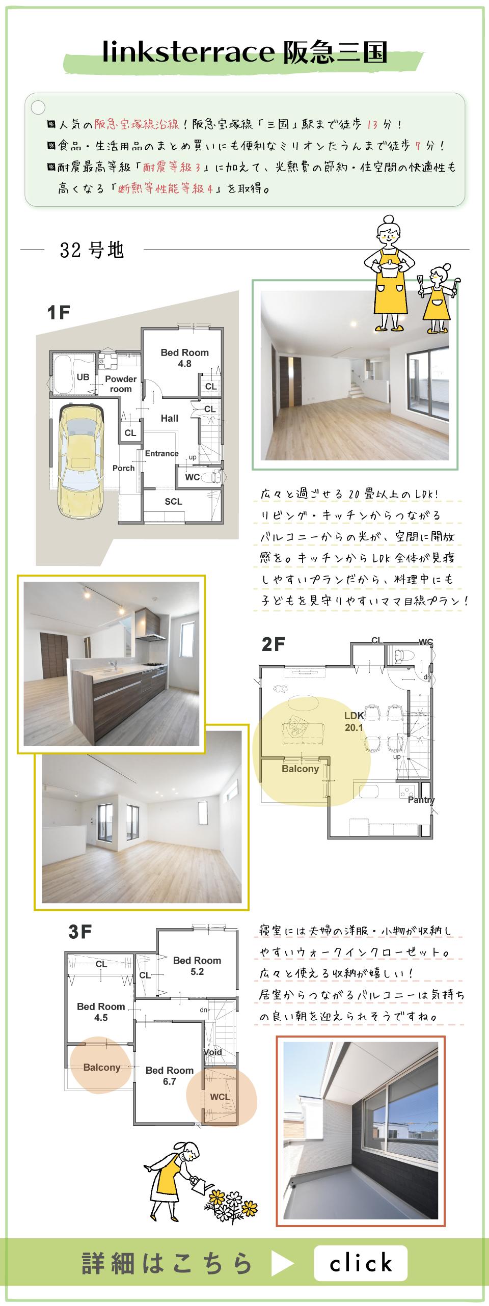 links32-new3500万円以下でさがすおうち特集.jpg