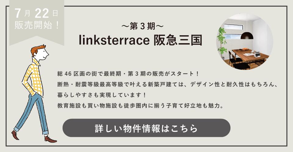 2021.7新着特集・リンクス3期.jpg