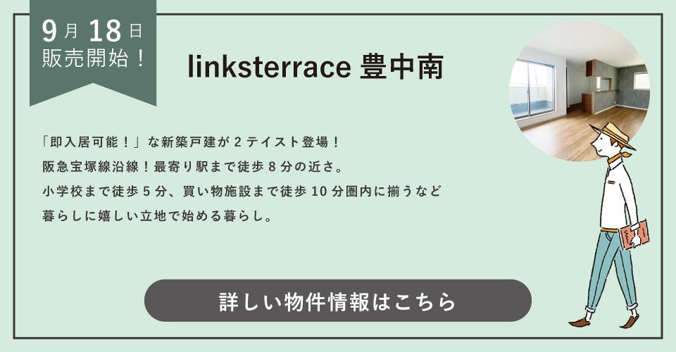 2021.9新着特集・リンクス2区画.jpg