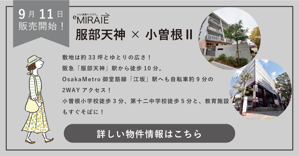2021.9新着特集・浜1区画.jpg