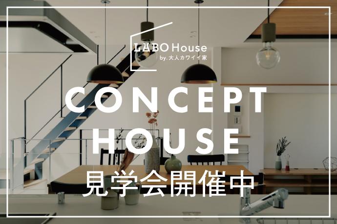 ■4/17(土)・18(日)コンセプトハウス見学会開催■