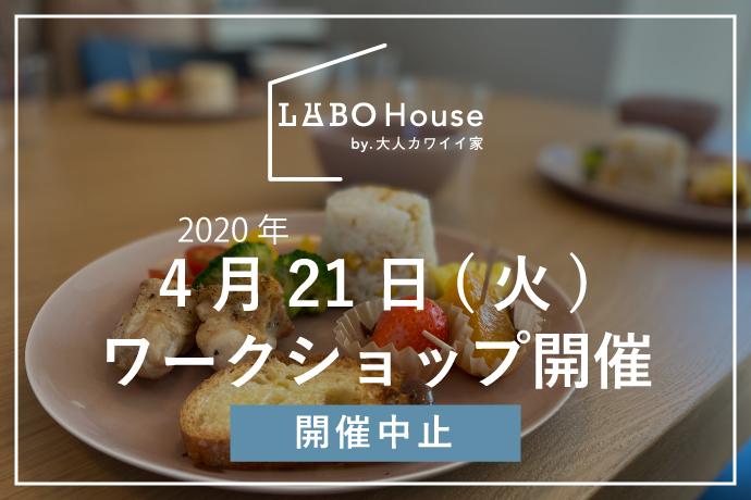 【開催中止】ワークショップ開催決定!@「LABO HOUSE by 大人カワイイ家」