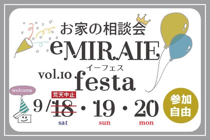 シルバーウィーク3連休に開催決定!eMIRAIE festa vol.10
