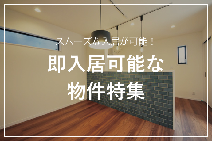 *即入居可能な「新築一戸建て