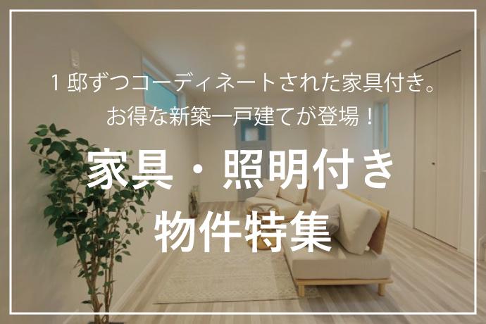 ☆家具・照明付きでオトクな新築一戸建て特集☆