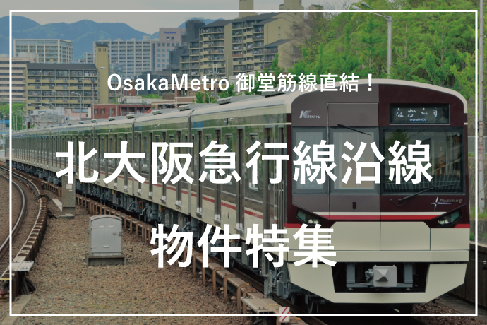 ✳︎ 御堂筋線直結!北大阪急行線沿線の物件特集 ✳︎