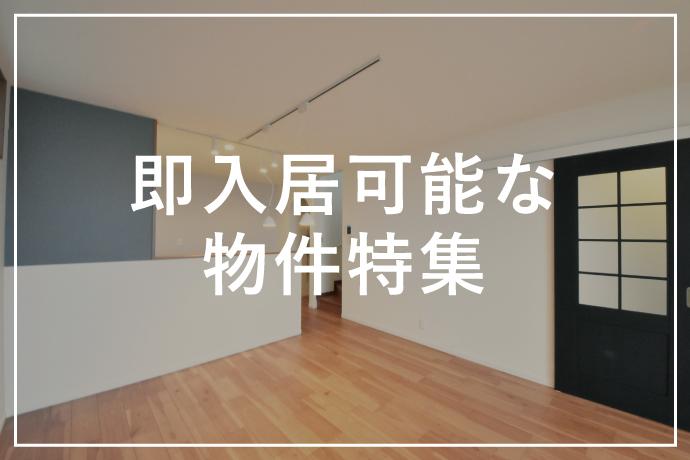即入居可能な新築一戸建て特集