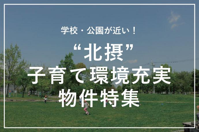 *公園・学校が近い!