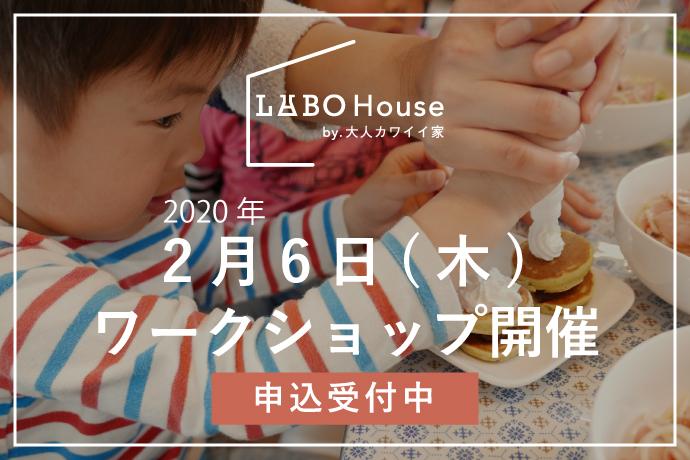 「LABO HOUSE by 大人カワイイ家」にてワークショップ開催決定!