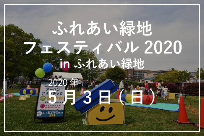 ふれあいフェスティバル2020