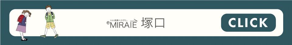 2020.7尼崎特集_塚口②.jpg