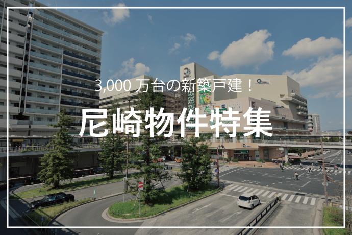 3,000万台の新築戸建!『尼崎』物件特集