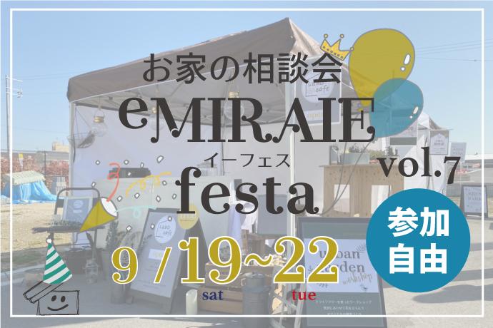 お家の相談会☆eMIRAIE festa @eMIRAIE 園田 pieno terrace 開催決定!