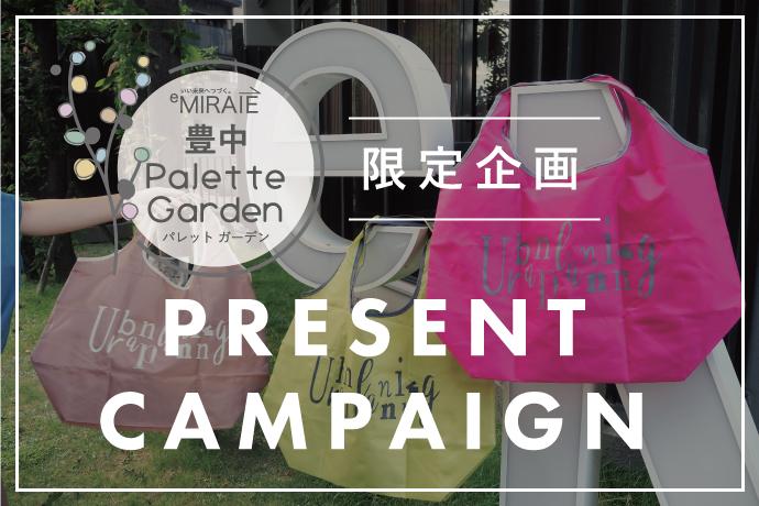 「eMIRAIE 豊中 Palette Garden」限定★プレゼント企画スタート!