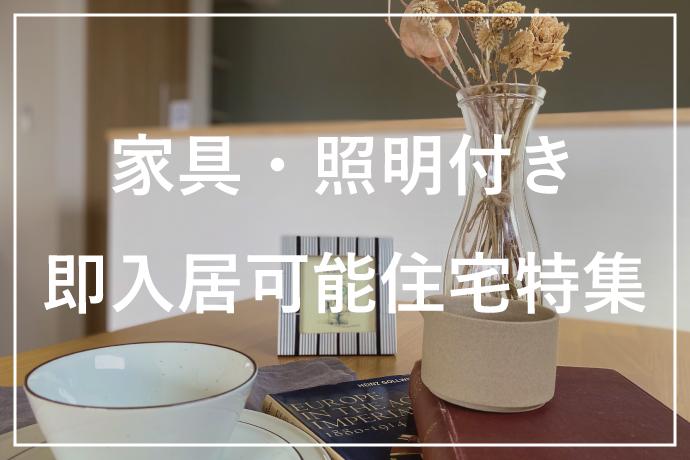 ☆家具・照明付き・即入居物件特集☆