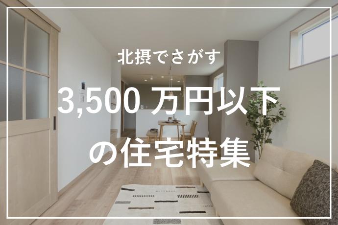 ◇◇北摂で住みたい『3,500万円以下』の住宅特集◇◇