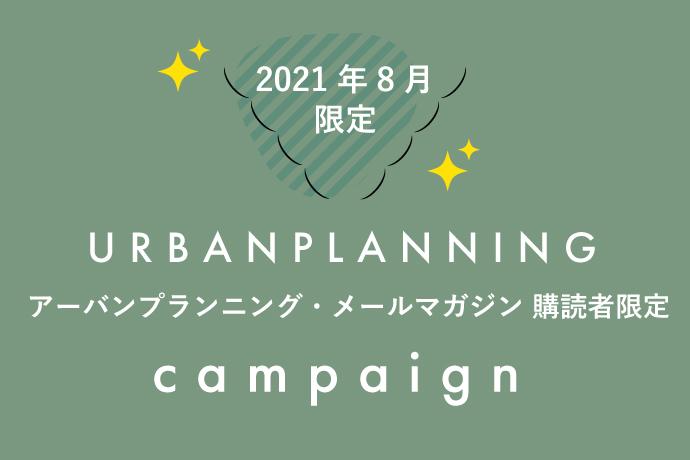 ★☆アーバンプランニング・メールマガジン購読者限定☆★