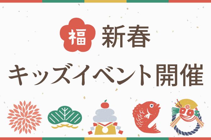 ●〇新春キッズイベント開催決定〇●