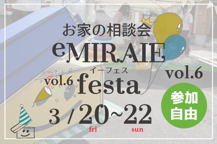 お家の相談会☆eMIRAIE festa @場所未定 開催予定!
