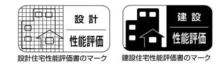 建設・設計評価書のマーク.jpg