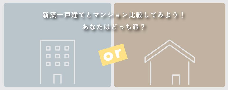 マンション①TOP.jpg