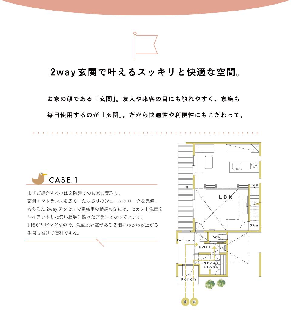 2way玄関のススメ-1.jpg