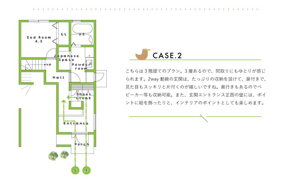 2way玄関のススメ-2.jpg