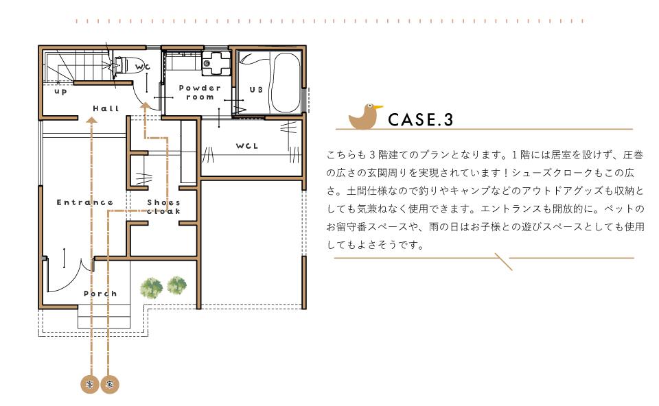 2way玄関のススメ-3.jpg