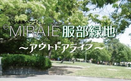「服部緑地~アウトドアライフ~」サムネイル.jpg