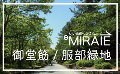 「御堂筋 緑地公園」サムネイル2.jpgのサムネイル画像