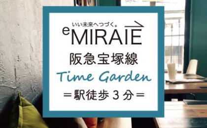 阪急宝塚線 TimeGarden.jpg