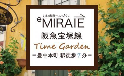 「豊中本町TimeGarden」サムネイル.jpg
