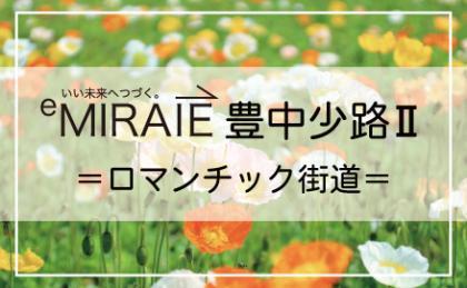 ☆新規 豊中少路サムネイル.jpg