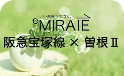 「阪急宝塚線×曽根Ⅱ」サムネイル.jpg
