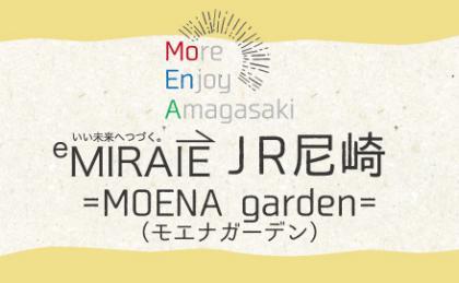 MOENAgarden.jpg