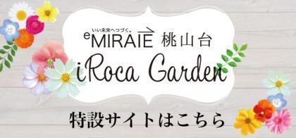 iroca-tokusetsu.jpg