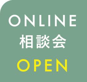 @オンライン相談会.png