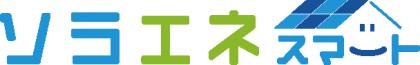 ソラエネスマートロゴ.png