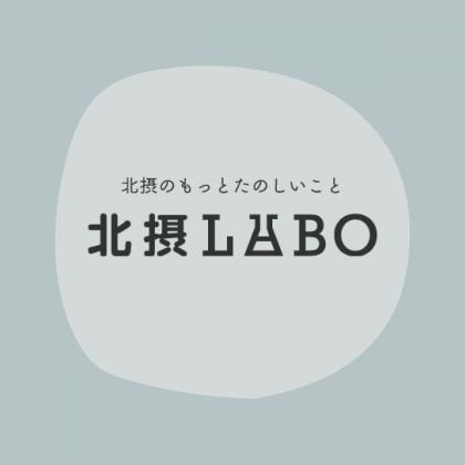 北摂LABO-2.jpg
