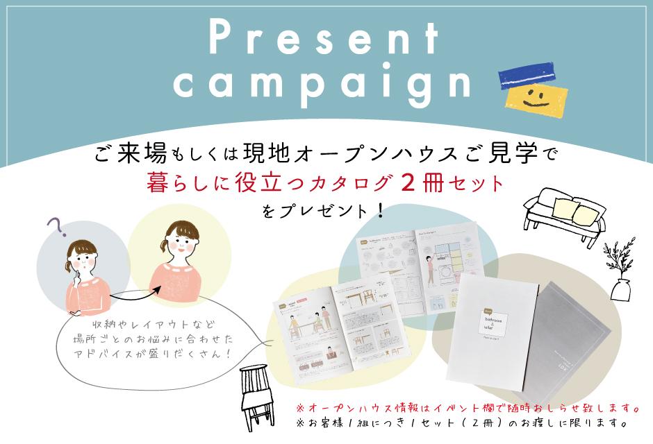 940-640【ご来場カタログCP】CPページ.jpg