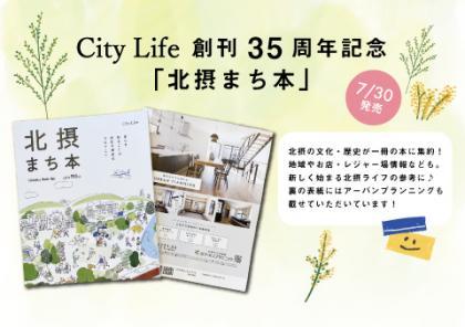 citylife35周年.jpg